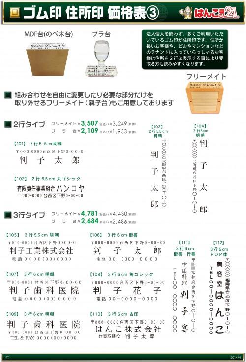 ゴム印価格表2