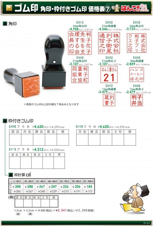 ゴム印価格表6