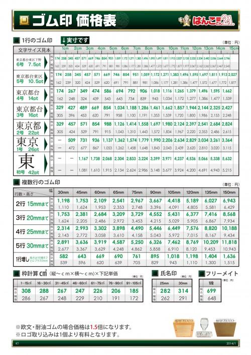ゴム印価格表