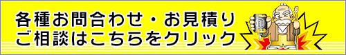 はんこ屋さん21逗子お問合わせWEBページ